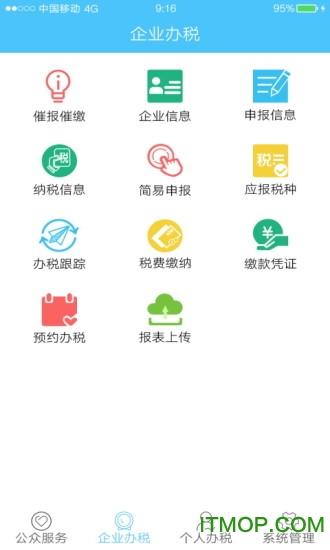 金三个税个人所得税扣缴系统 v2.0.1 安卓版0