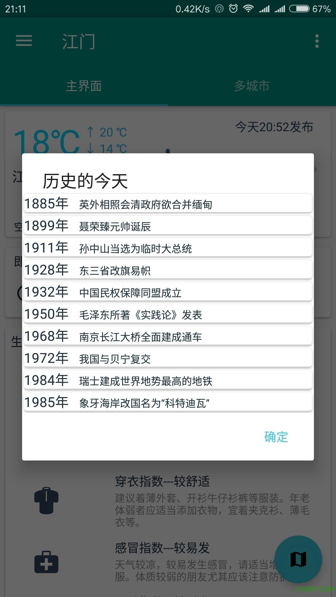 枫叶天气 v1.0 安卓版2