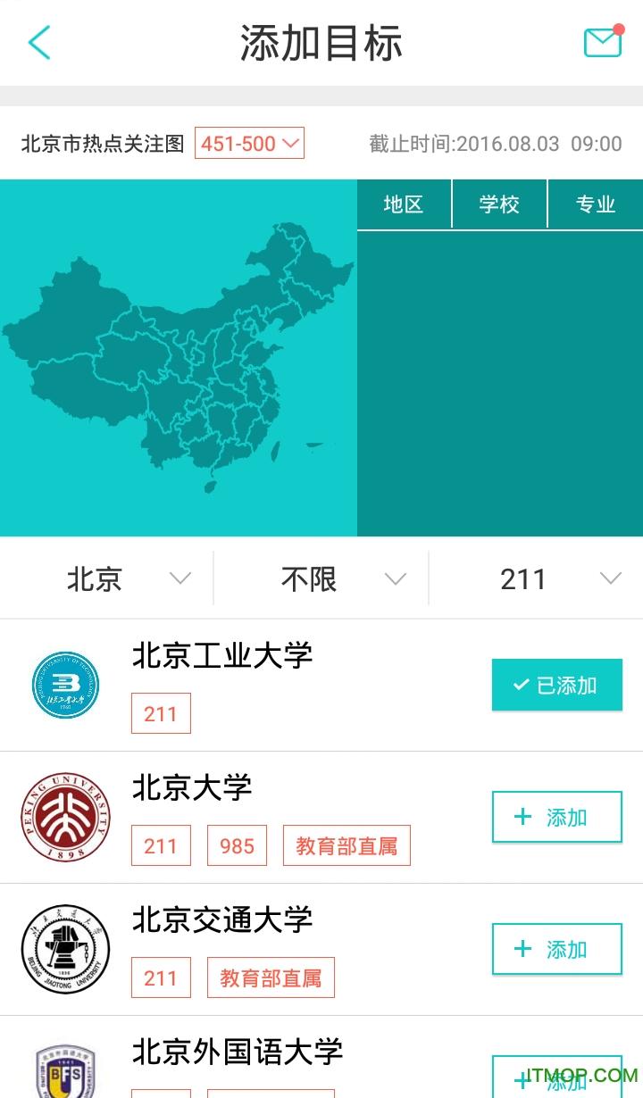 穿杨同学app v5.2.1 安卓版2