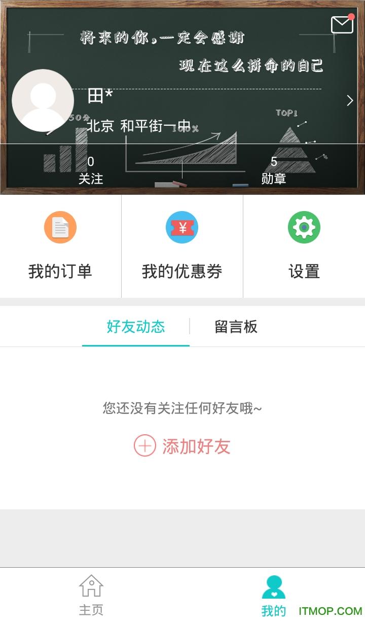 穿杨同学app v5.2.1 安卓版3