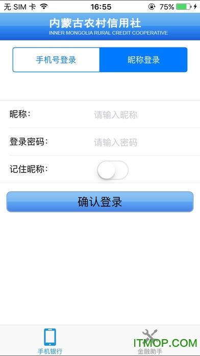�让晒呸r信手�C�y行�O果版 v2.6.0 iPhone版 3