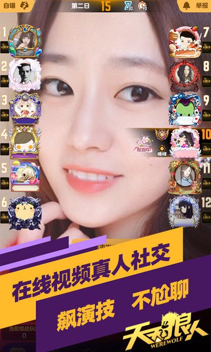 天天狼人杀app