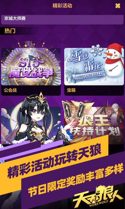 天天狼人杀手机版(视频狼人杀游戏) v6.8.1 安卓版 3