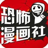 恐怖漫画馆app