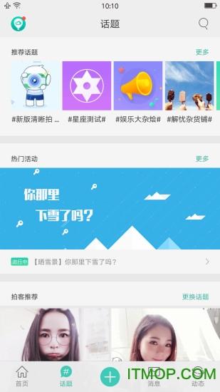 oppo社区论坛app v1.4.2 安卓最新版 0