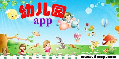 幼儿园app