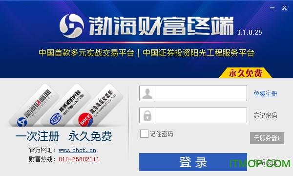 渤海财富终端 v4.0.0 官方免费版 0