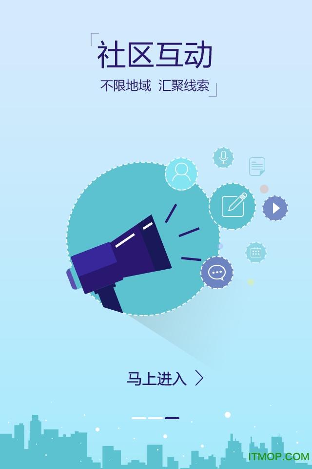 蓝睛(青岛广播电视台) v4.1.1 安卓版 0