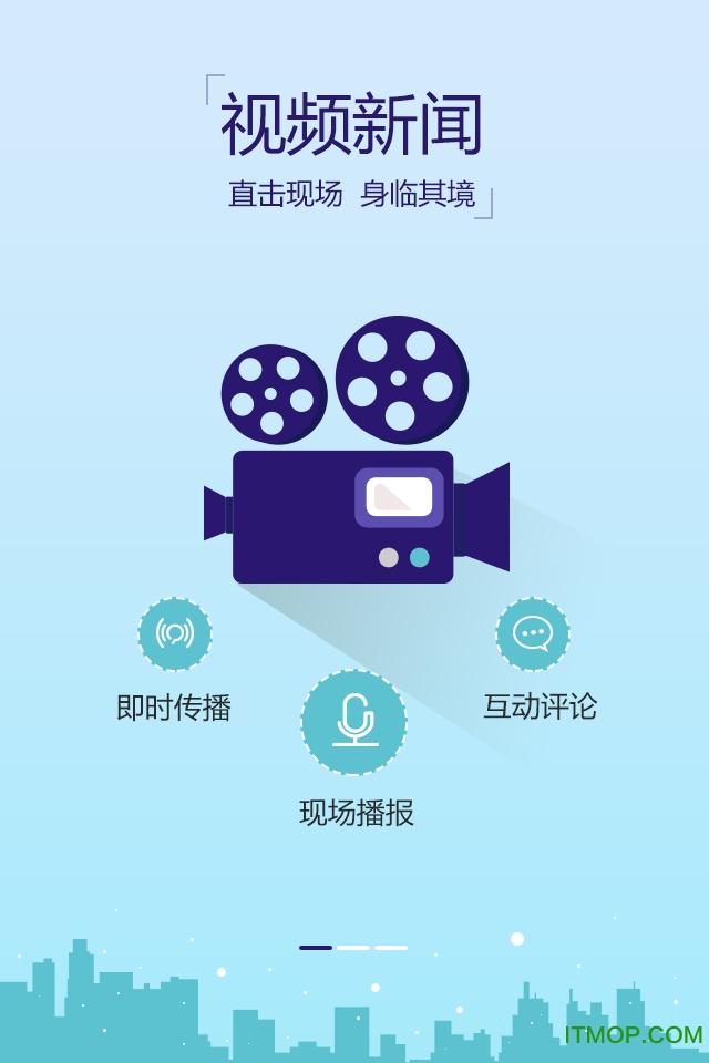 蓝睛(青岛广播电视台) v4.1.1 安卓版 1