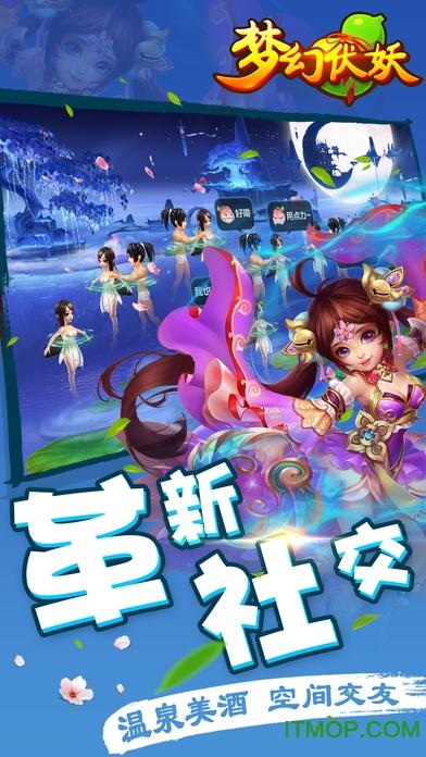 梦幻伏妖ios版 v1.0 iphone版 1