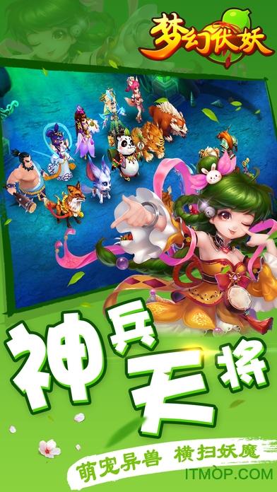 梦幻伏妖 v3.0 安卓版 0