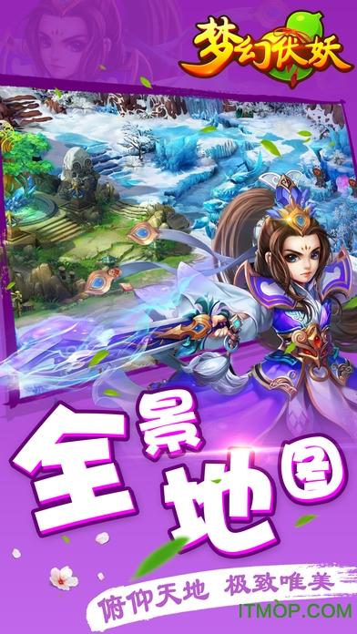 梦幻伏妖手游无限元宝版 v3.0 安卓版 2