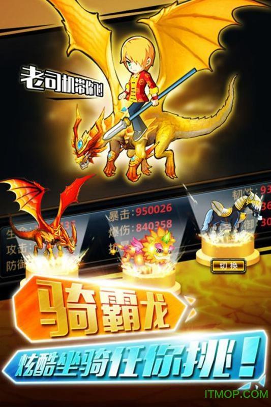 少年幻�F�F�荣�破解版 v4.8.2 安卓�o限金�虐� 1