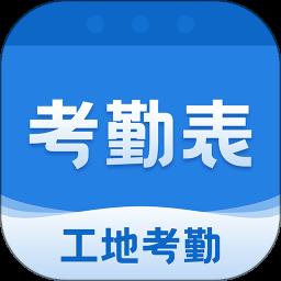 免费手机考勤表app