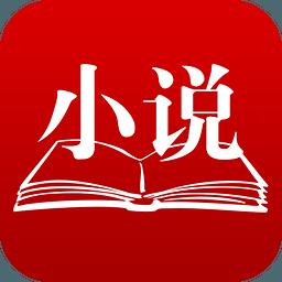 翠微居小说阅读器