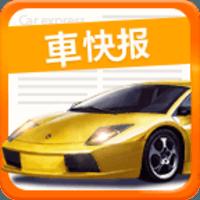 车快报软件(汽车资讯)