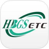 湖北高速ETC苹果版