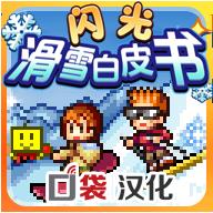 闪光滑雪白皮书中文破解版