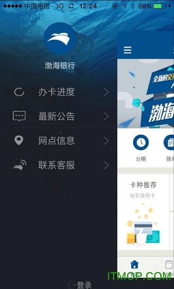 渤海银行苹果版 v5.8.6 iphone版 0