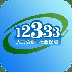 重庆社保异地认证