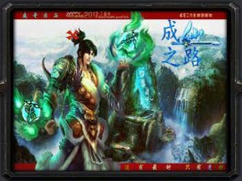 成仙之路2.0新年正式版_魔�F防守地�D