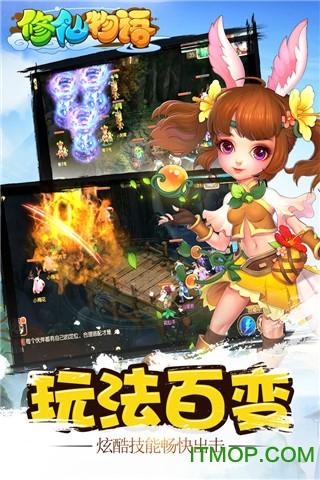修仙物�Z v1.7.7 官�W安卓版 0