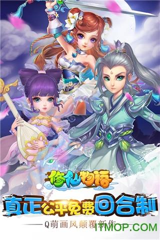 修仙物�Z v1.7.7 官�W安卓版 3