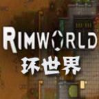 环世界中文汉化版(rimworld)