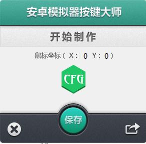 安卓模拟器按键大师 v2.1 最新版 0