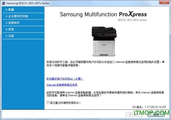 三星M4075HR一体机扫描驱动 v3.31.39 官方最新版 0