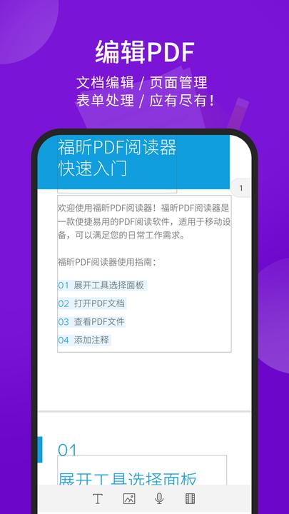 福昕PDF阅读器apk(Foxit Reader for Android) v5.2.0.1111 官方安卓版 0