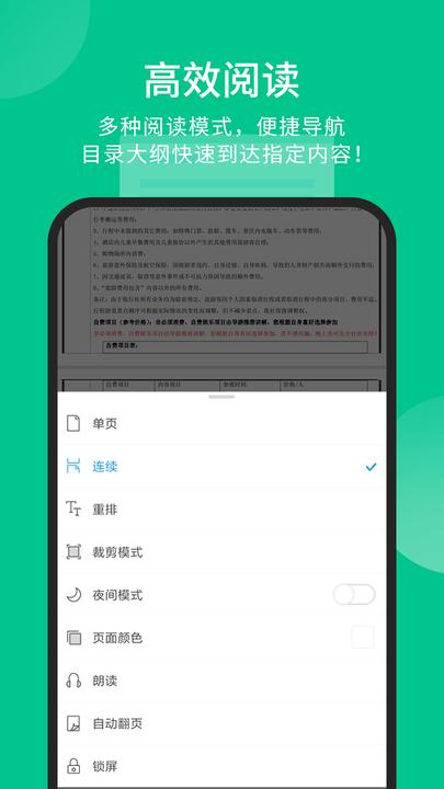 福昕PDF阅读器apk(Foxit Reader for Android) v5.2.0.1111 官方安卓版 1