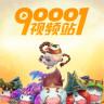 90001视频站(英雄联盟直播视频)