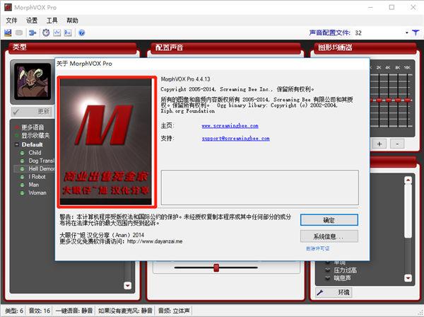 morphvox pro mac版 v1.0.2 �O果��X版 0