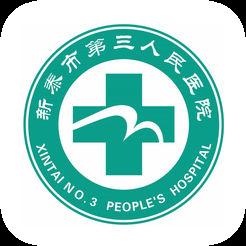 新泰第三人民医院手机版