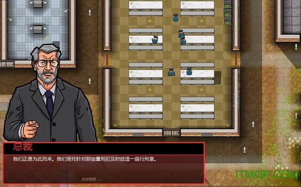 监狱建筑师手机中文版 v2.0.8 腾博会诚信为本版 0