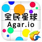 agar.io中文ios手�C版
