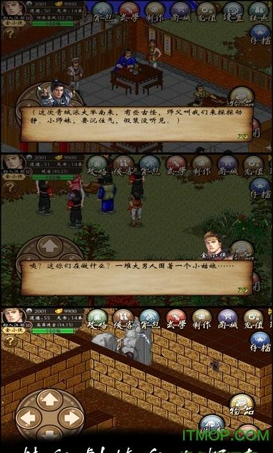 苍龙江湖ios v1.3.0 iphone越狱版 1