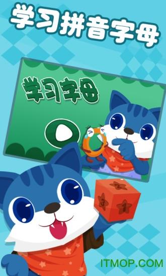 儿童课堂拼音app
