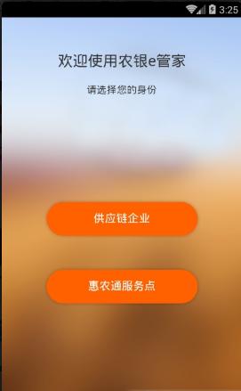 农业银行e管家手机客户端 v3.15.0 官网安卓版1