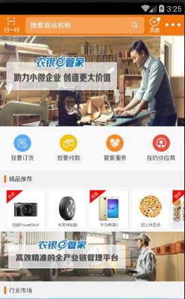 农业银行e管家手机客户端 v3.15.0 官网安卓版2