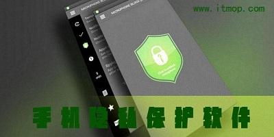 手机隐私保护软件哪个好?手机隐私保护软件排行