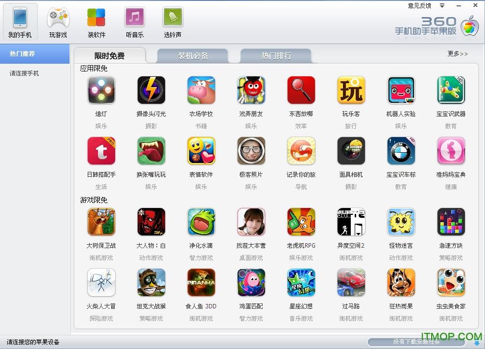 360手机助手苹果ipad版 v1.2.3 苹果平板版 0