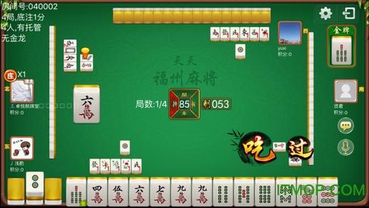 天天福州麻将苹果版 v1.0 iphone版 2