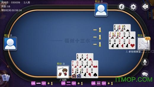 天天福州麻将苹果版 v1.0 iphone版 1