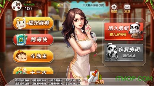 天天福州麻将苹果版 v1.0 iphone版 0