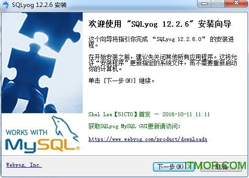 sqlyog 64位破解版 v12.3.10 中文最新版 0