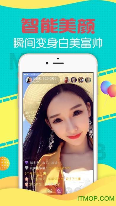 妖姬秀直播ios版 v1.0 iphone版 1