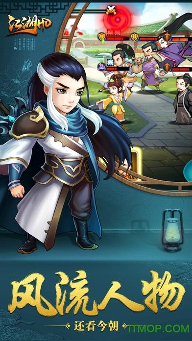 真江湖HD果盘版 v2.21 安卓版 3