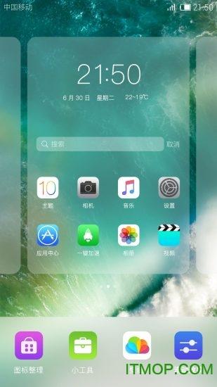 iOS10(苹果主题美化) v1.0 安卓版 1